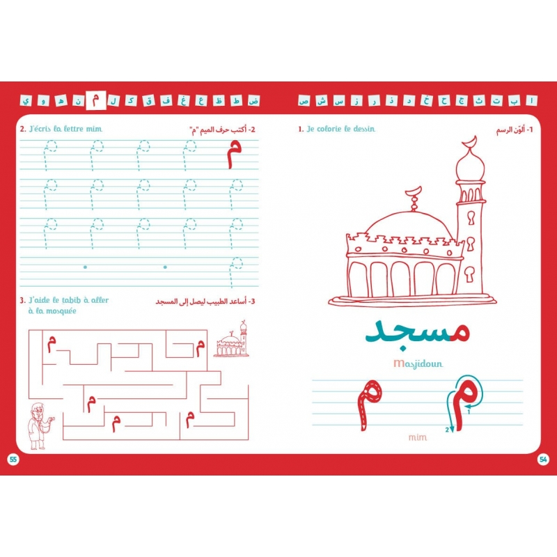J'apprends à écrire les lettres arabes - Hadithshop
