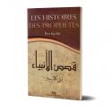 Les histoires des prophètes - Ibn Kathir (format de poche) Maison d'Ennour